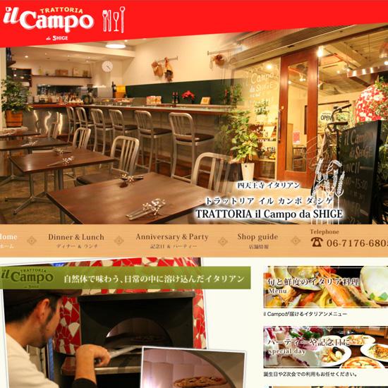 飲食店ホームページ制作