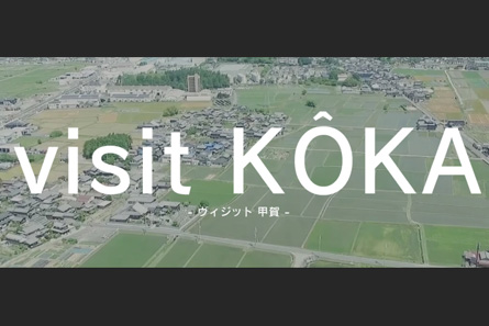 visit甲賀